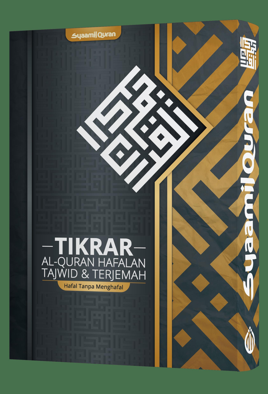 Al Quran Tikrar