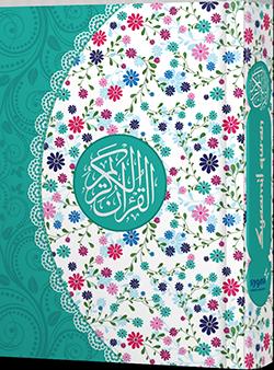Al Quran Yasmina